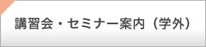 講習会・セミナー案内(学外)