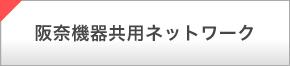 阪奈機器共用ネットワーク