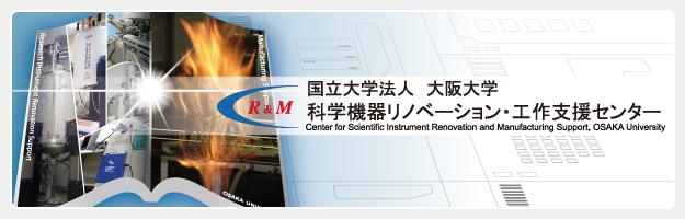 大阪大学 科学教育機器リノベーションセンター・工作支援センター